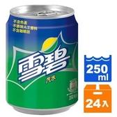 雪碧汽水250ml(24入)/箱【康鄰超市】