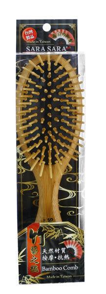 竹藝之梳-大面竹針梳 1入