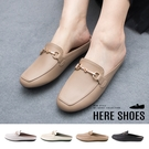 [Here Shoes]休閒鞋-MIT台灣製 舒適乳膠鞋墊 皮質鞋面 金屬質感造型 平底半包休閒鞋 穆勒鞋-KSN6181