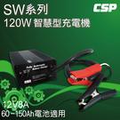 【客製化】電動腳踏車充電器SW12V8A智慧型自動充電機(120W)