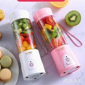 便攜式迷你榨汁機usb可充電家用水果小型炸果汁機電動多功能榨汁杯戶外旅行用WL1432【衣好月圓】
