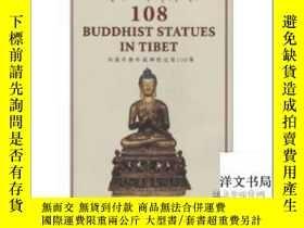 二手書博民逛書店2008年出版罕見108 Buddhist Statues in