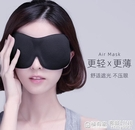 3d眼罩睡眠女男眼照睡覺遮光罩學生透氣午睡舒適助眠護眼可愛立體 極有家