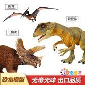 翼龍三角龍霸王龍仿真恐龍模型玩具禮盒套裝實心塑料靜態恐龍模型