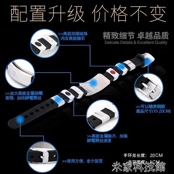 靜電手環 防靜電手環女款無線人體抗去除靜電手腕帶繩男士冬季消除器神器 米家