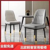 餐椅 北歐輕奢餐椅現代家用靠背凳子簡約網紅化妝美甲書桌椅酒店餐桌椅【八折搶購】