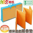 【LOG樂格】多功能摺疊環保遊戲墊(折疊地墊) _繽紛橘