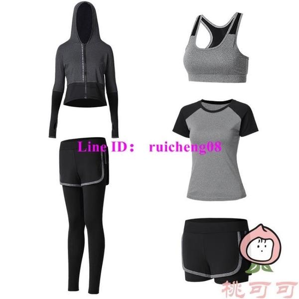 5件套運動套裝女瑜伽服健身房大碼跑步速干衣休閒初學者【桃可可服飾】