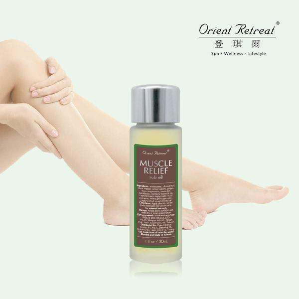 【Orient Retreat登琪爾】熱力修護油(30ml)