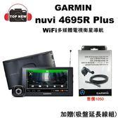 《台南-上新》GARMIN nüvi® 4695R Plus WiFi多媒體電視衛星導航 #公司貨 nuvi 4695R