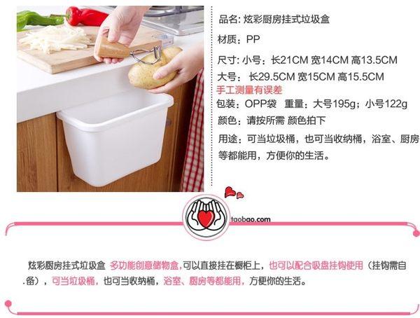 [協貿國際]  門掛式垃圾桶塑料桌面收納盒 (3個價)