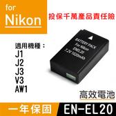御彩數位@特價款 尼康 Nikon EN-EL20 電池 J1 J2 J3 V3 AW1 一年保固 相機電池 ENEL20