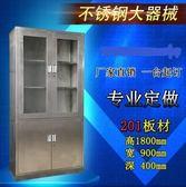 儲物櫃不銹鋼文件櫃資料櫃更衣櫃 辦公櫃儲物櫃器械櫃西藥櫃操作台免運 二度