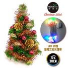 【摩達客】台灣製迷你1呎/1尺(30cm)裝飾綠色聖誕樹(紅金松果色系)+LED20燈彩光插電式(樹免組裝)
