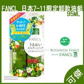 FANCL 芳珂 天然植物精華美容保濕卸妝油 95ML 日本 7-11限定款 含 洗面乳 + 乳液 各2包【限量款】可傑