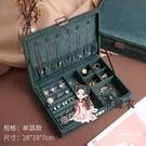 首飾收納盒 首飾盒帶鎖超大多功能耳環項鍊耳釘收納盒簡約多層大容量手飾品盒