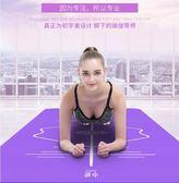 初學者瑜伽墊加寬舞蹈健身墊加厚防滑男女士運動瑜珈墊  IGO