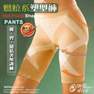【衣襪酷】蒂巴蕾 唐辛子 燃燒系塑身褲 束腰 塑腿 五分丈 台灣製 De Paree