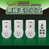 華志 BHC-9938U-3 無線遙控插座 1入