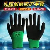 勞保手套 勞保手套批發耐磨防護發泡透氣塑膠乳膠防滑工作舒適勞動浸膠手套