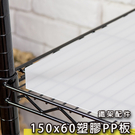探索生活 鐵架專用 150x60cmPP板 層架 鞋櫃 收納架