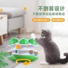 貓玩具球自嗨解悶神器不倒翁逗貓棒貓轉盤幼貓自動逗貓器貓貓用品 夢幻小鎮