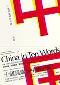 (二手書)十個詞彙裡的中國