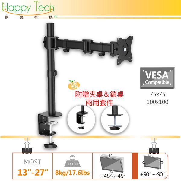 【快樂壁掛架】桌上型13~27吋 雙節旋臂 液晶 電腦螢幕架 螢幕支架 桌上型支架 夾鎖桌2用