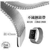 Apple watch 米蘭 不鏽鋼 金屬 磁扣 錶帶 銀色 38/42mm 可選