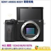 送64G 4K U3卡+鋰電*2+座充+鏡頭筆等8好禮 SONY A6600 BODY 單機身 台灣索尼公司貨