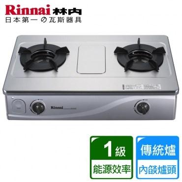 【林內】高效率內焰爐頭不鏽鋼傳統式二口瓦斯爐(RTS-201SN)-天然瓦斯