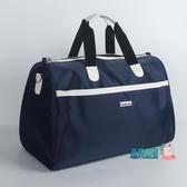 行李包 旅游包手提旅行包大容量防水可折疊行李包男旅行袋出差女士【快速出貨】