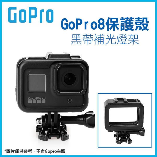 【妃凡】GoPro 保護殼 黑 帶補光燈架 GoPro8 保護邊框 兔籠 外殼 邊框 邊框架 保護殼 251