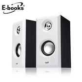 E-books D30 木質HI-FI 2.0聲道多媒體音箱【原價 499 ▼現省$ 100】