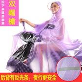 單人雨衣成人騎行摩托車雨披透明雨批