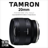 Tamron 騰龍 20mm F2.8 DiIII OSD F050 Sony E接環 鏡頭 公司貨【可刷卡】新創數位