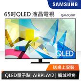分期零利率 送桌上安裝 三星 QA65Q80T 4K HDR QLED液晶電視 Q80T / AIRPLAY / 量子點