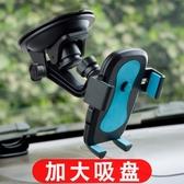 車載手機支架吸盤式前擋玻璃汽車手機架大貨車挖機手機架子通用型