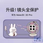 華為mate30pro手機殼mate30液態硅膠軟殼全包防摔保護套5G版卡通可愛紫色創意外殼【英賽德3C數碼館】