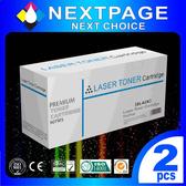 【台灣榮工/NEXTPAGE】HP CF210X 相容 黑色 環保 碳粉匣 2入