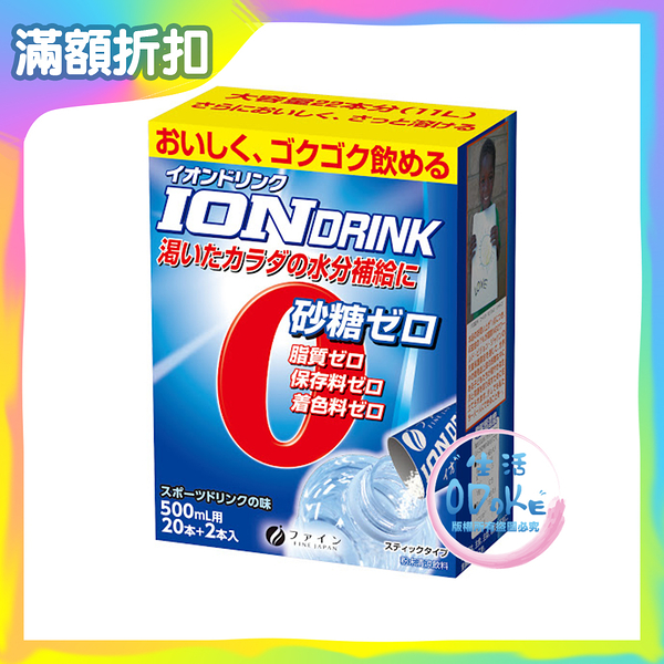 FINE Zero 礦物飲 (22包/盒) 無糖 柚子口味 電解水 中化 【生活ODOKE】