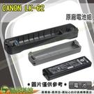 Canon LK-62 鋰離子充電池 iP110用