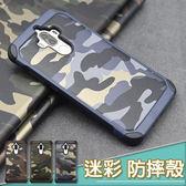 LG V20 G6 華為 Mate9 P10 Plus 手機殼 保護殼 全包 防摔 迷彩手機殼