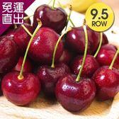 愛上水果 現貨-【愛上水果】冬季珍貴9.5ROW智利櫻桃*1盒(1kg/28-30mm)【免運直出】