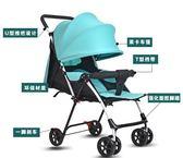 嬰兒推車兒童超輕便攜可坐躺冬夏簡易折疊小嬰兒車寶寶BB四輪傘車 IGO