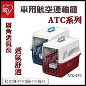 『寵喵樂旗艦店』日本【IRIS】 中型狗專用運輸外出籠‧ATC-670 藍色/紅色兩色可選
