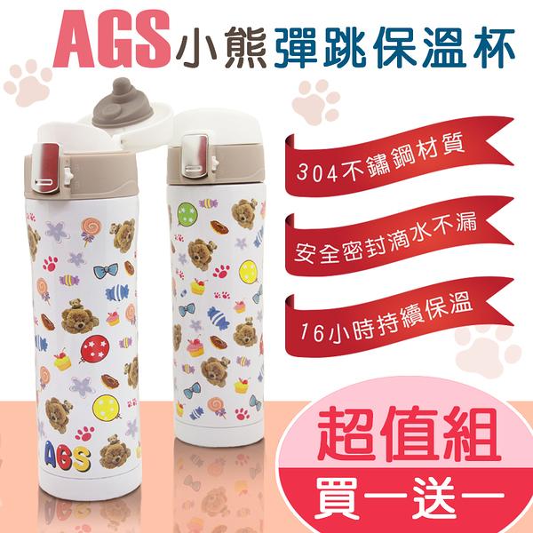 【AGS】304不鏽鋼 限量版小熊彈跳保溫杯-450ml(買1送1)