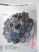 【書寶二手書T7/雜誌期刊_EA8】典藏投資_106期_以愛名之