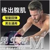 健腹輪自動回彈練腹肌滾輪專業收腹捲腹男士鍛煉健身運動器材家用 雙十二全館免運