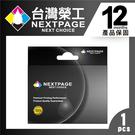 【台灣榮工】No.67XL/3YM57AA 高容量 黑色環保相容墨水匣 ENVY Pro 6420/Deskjet 1212/2332 適用 HP印表機